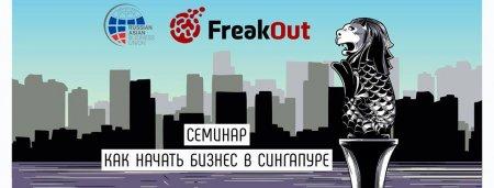 """Семинар """"Как начать бизнес в Сингапуре: регистрация компании, налоги, гранты, продвижение"""""""